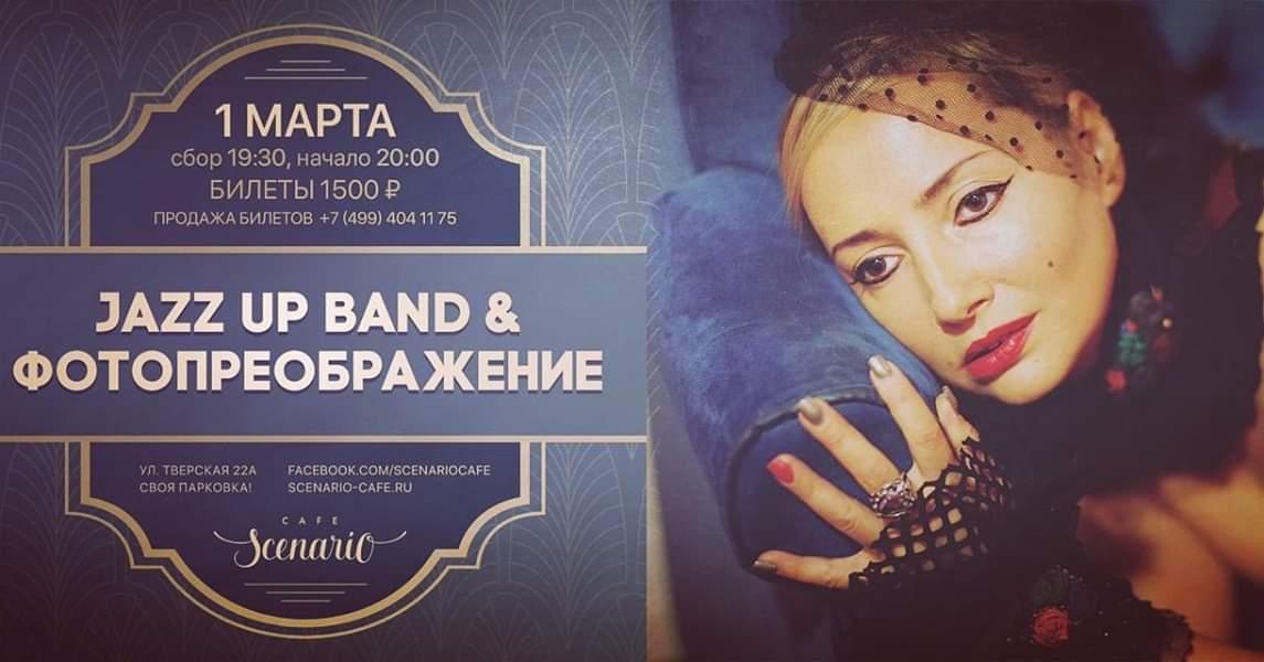Фотографии в стиле «Глянец»! — Ольга Герчакова — 1 марта в SCENARIO на Тверской 22А