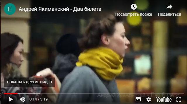 Кто-то сделал Андрею Якиманскому клип … Андрей Якиманский — «Два билета»