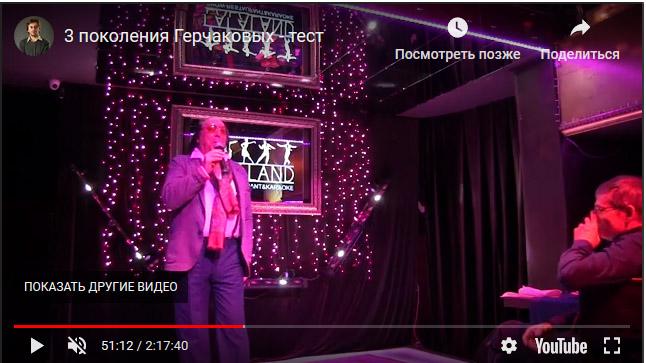 ТРИ поколения Герчаковых — видео с концерта в клубе