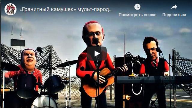 Путин признал «Гранитный камушек» исконно русской песней, но …