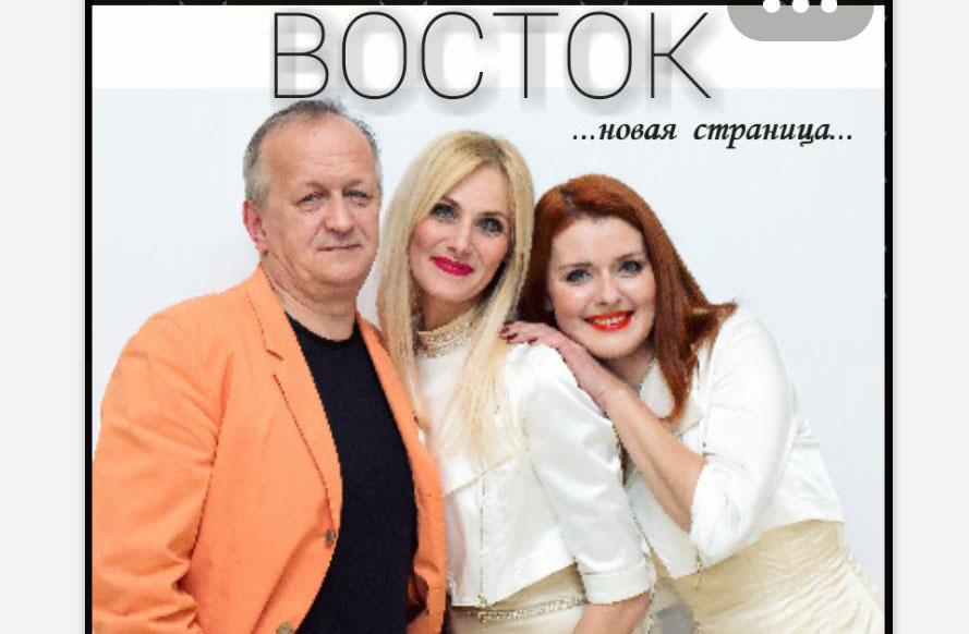 группа ВОСТОК представляет!