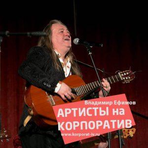 Владимир Ефимов — ведущий и певец на проекте АРТИСТЫ НА КОРПОРАТИВ