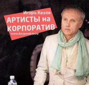 Игорь Кезля присоединяется к проекту АРТИСТЫ НА КОРПОРАТИВ