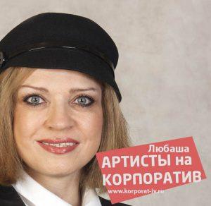 Любаша присоединилась к проекту АРТИСТЫ НА КОРПОРАТИВ