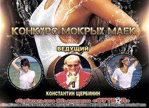 9 октября — конкурс мокрых маек от Константина Щербинина в ТУРЦИИ