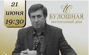 21 июня в БУЛОШНОЙ можно будет поговорить с Александром Вулыхом