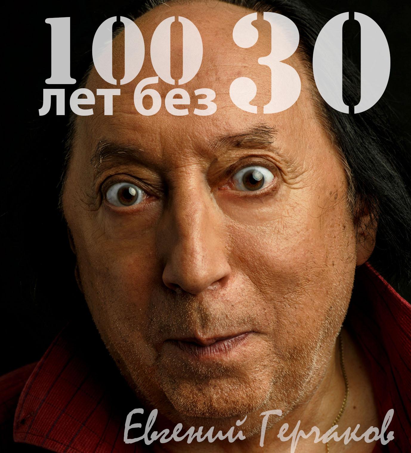 Народному артисту России Евгению Герчакову без 30 … СТО