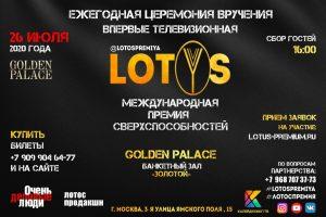 26 июля — ежегодная церемония вручения LOTOS — впервые телевизионная