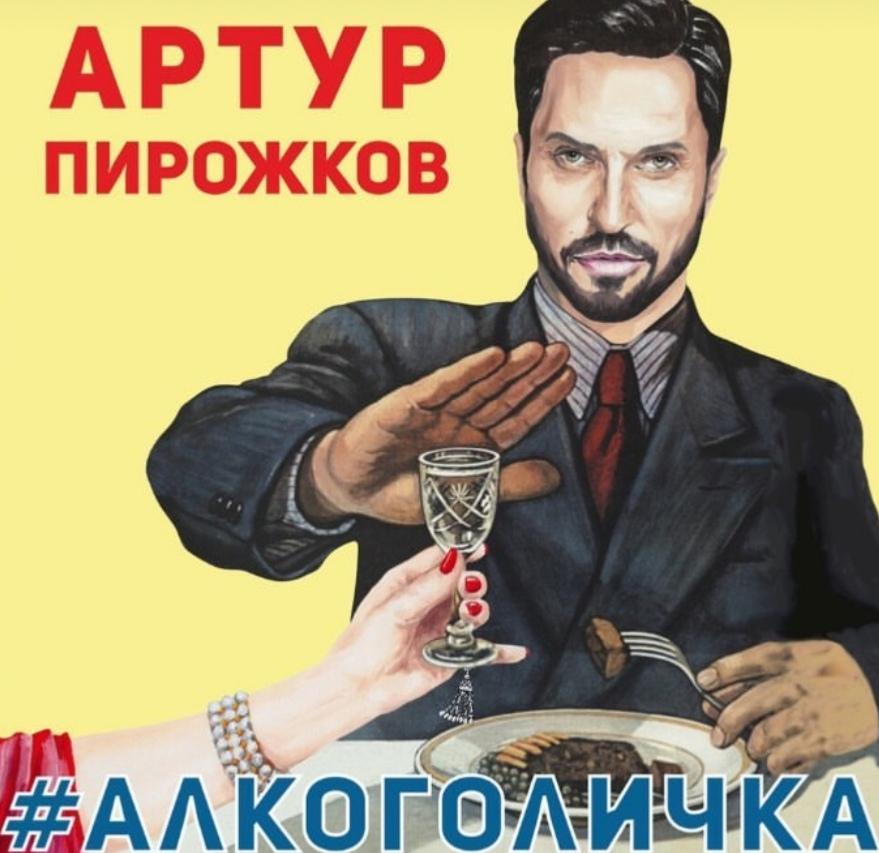 Артур Пирожков спел АЛКОГОЛИЧКУ, песню Андрея Алексина и Константина Щербинина