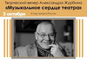 3 октября — Александр Журбин