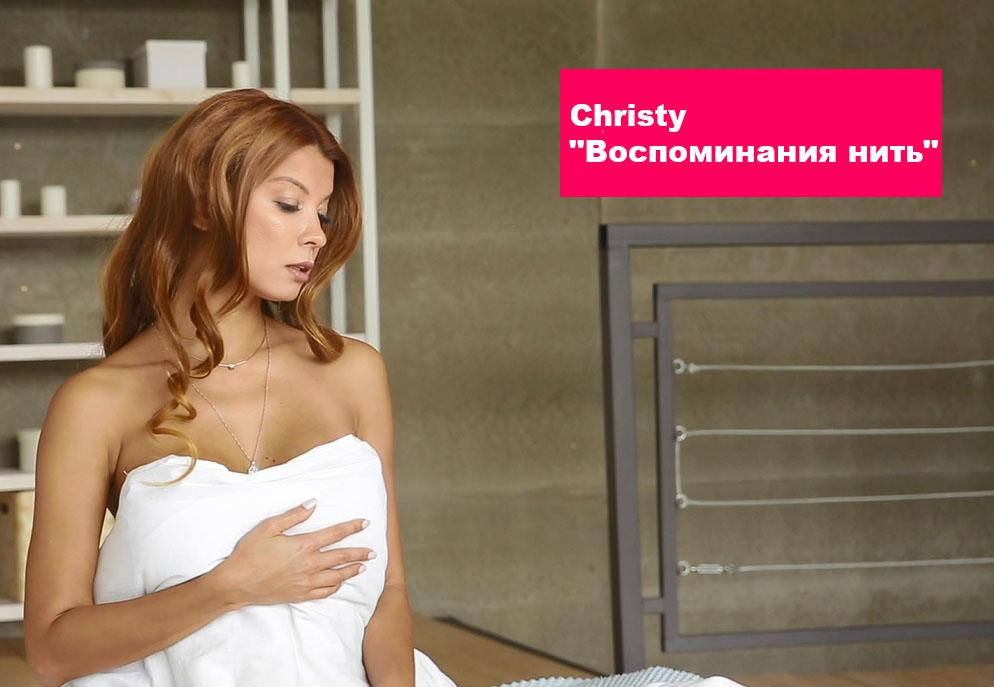 Премьера клипа — Christy «Воспоминания нить»