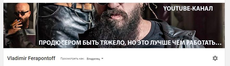 Продюсер Владимир Ферапонтов открывает свой YOUTUBE-КАНАЛ! Подписывайтесь!