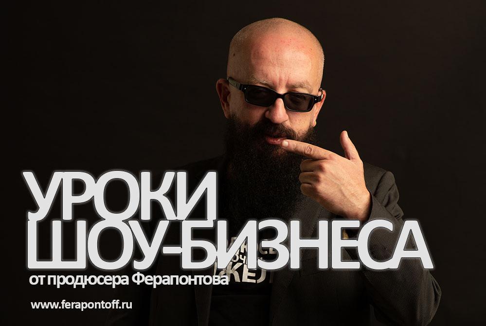 Уроки шоу-бизнеса от продюсера Владимира Ферапонтова