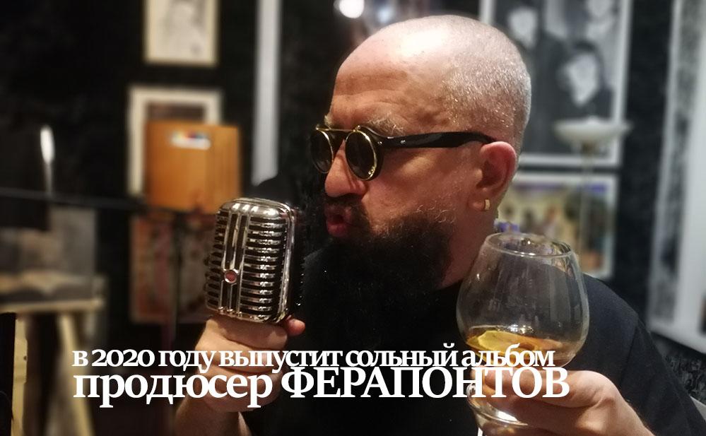 Подумал и решил… Продюсер Владимир Ферапонтов  выпускает свой сольный альбом…