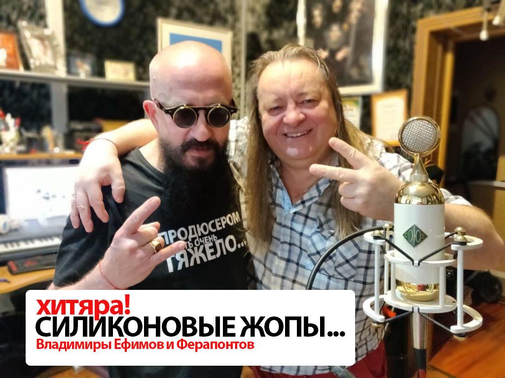 Владимир Ферапонтов и Владимир Ефимов спели новую СИЛИКОНОВУЮ песню!