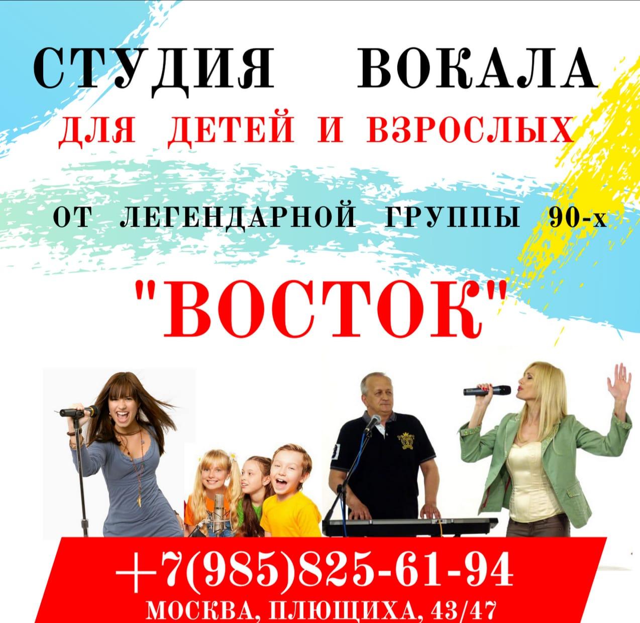 НОВАЯ СТУДИЯ ВОКАЛА ОТ ЛЕГЕНДАРНОЙ ГРУППЫ 90-Х «ВОСТОК»!!!