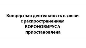 Концертная деятельность в связи с распространением КОРОНОВИРУСА приостановлена