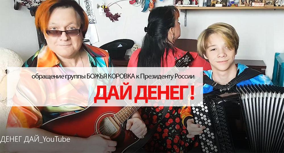о том как группа Божья Коровка обратилась к Президенту России