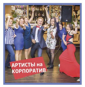 Андрей Якиманский присоединился к проекту АРТИСТЫ НА КОРПОРАТИВ