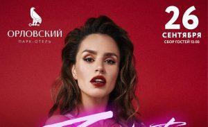 26 сентября в ОРЛОВСКОМ выступит Zivert