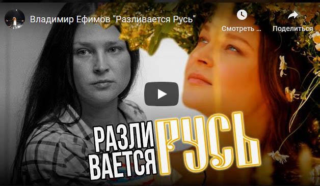 Премьера видеоклипа — Владимир Ефимов «Разливается Русь»