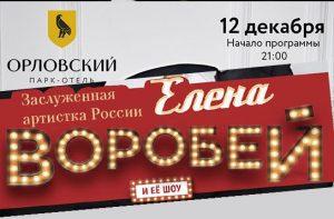 12/12/2020 — ЕЛЕНА ВОРОБЕЙ с программой УМОРИНА БЕЗ ТОРМОЗОВ