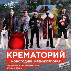 28 декабря. Москва. «16 Тонн»