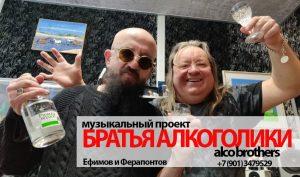 музыкальный проект БРАТЬЯ АЛКОГОЛИКИ /ALCO BROTHERS