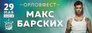 29 мая — Макс Барских
