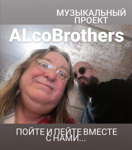 музыкальный проект ALCO BROTHERS