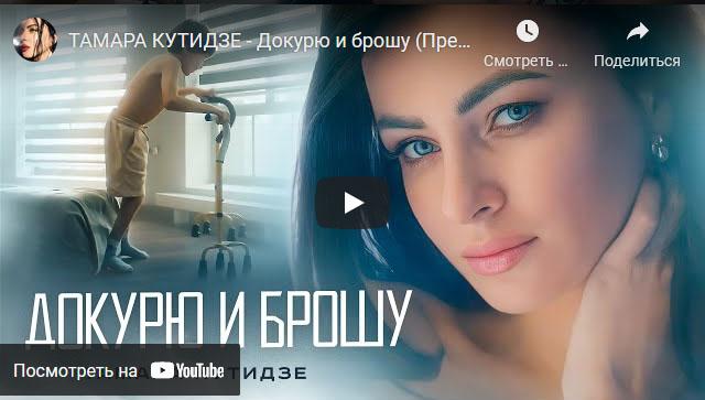 ПРЕМЬЕРА КЛИПА — Тамара Кутидзе «Докурю и Брошу»