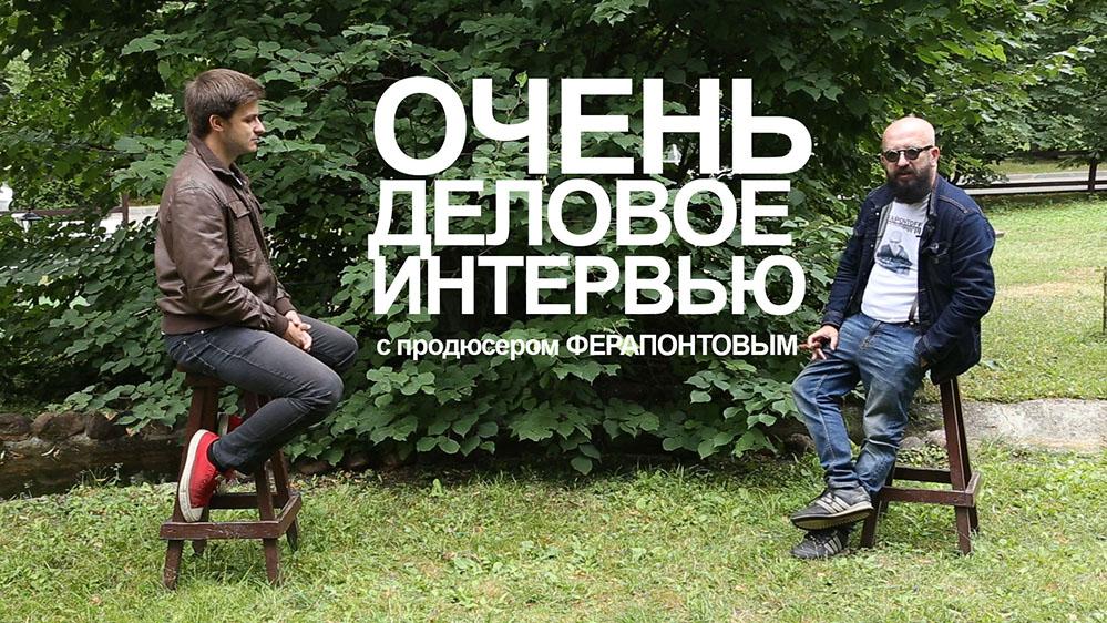 Интервью с продюсером Владимиром Ферапонтовым не новое, но актуальное.