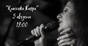 5 августа — Маша Кац в JAM Club
