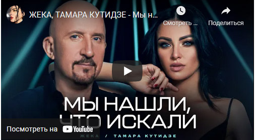 ЖЕКА, ТАМАРА КУТИДЗЕ — Мы нашли, что искали (Премьера клипа 2021)