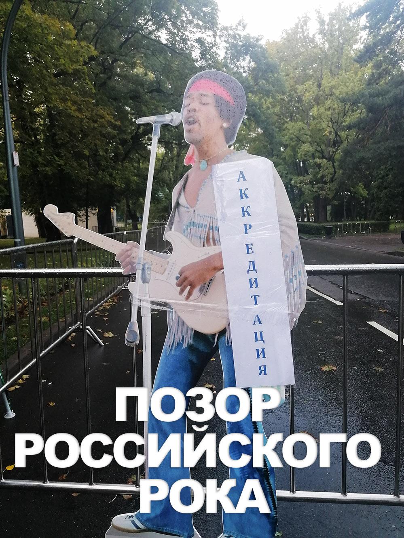 ПОЗОР РОССИЙСКОГО РОКА