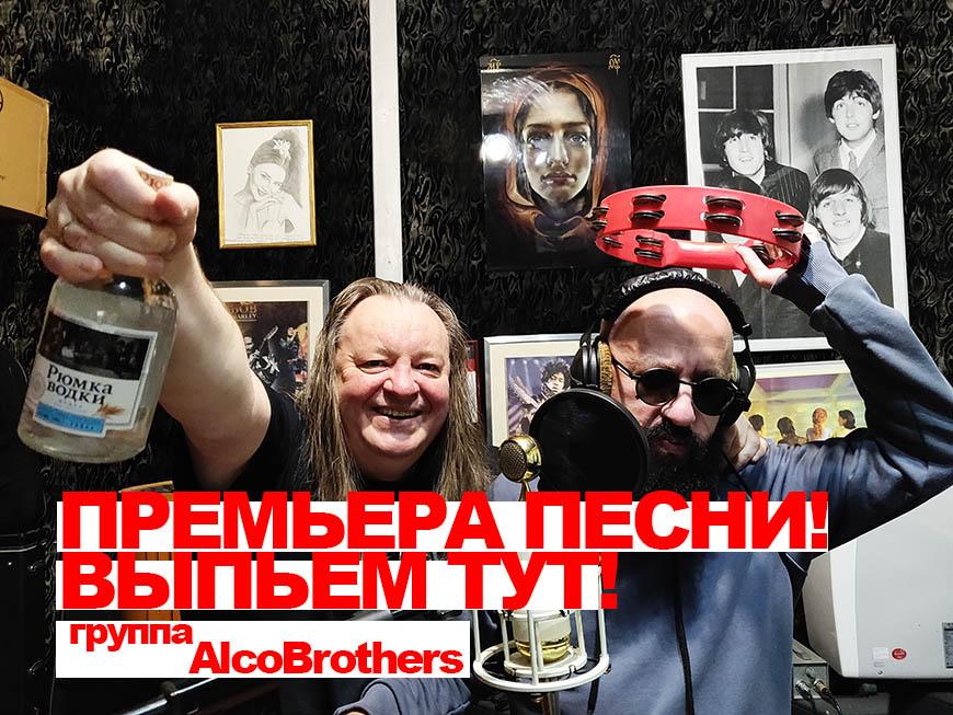 группа AlcoBrother записала очередную Алкогольную песню