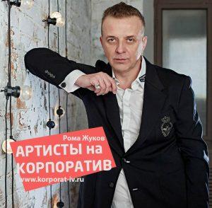 Рома Жуков присоединился к проекту АРТИСТЫ НА КОРПОРАТИВ