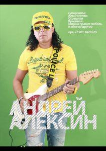 Андрей Алексин —  Один из лучших хитмейкеров России!