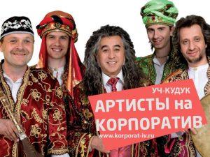 группа УЧ-КУДУК на проекте АРТИСТЫ НА КОРПОРАТИВ