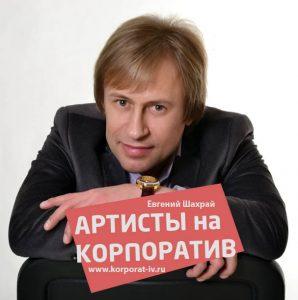 Евгений Шахрай на проекте АРТИСТЫ НА КОРПОРАТИВ