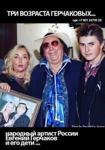 народный артист России Евгений Герчаков и его дети