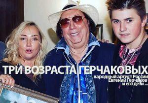 Три возраста Герчаковых