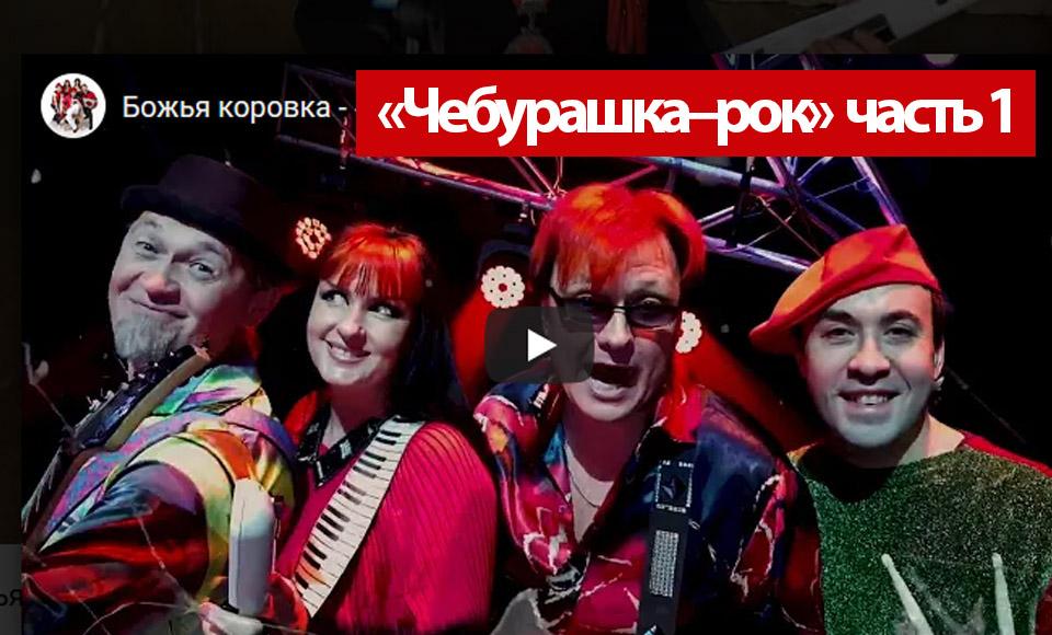 «Чебурашка–рок» это ролик, созданный для поддержки коллег по цеху, а также всех любителей посещать большие музыкальные мероприятия.