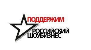 Поддержим Российский ШоуБизнес